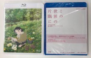 『この世界の片隅に』Blu-rayとアマゾン限定特典ディスク